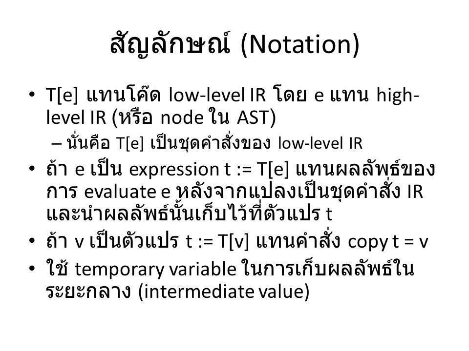 สัญลักษณ์ (Notation) T[e] แทนโค๊ด low-level IR โดย e แทน high-level IR (หรือ node ใน AST) นั่นคือ T[e] เป็นชุดคำสั่งของ low-level IR.